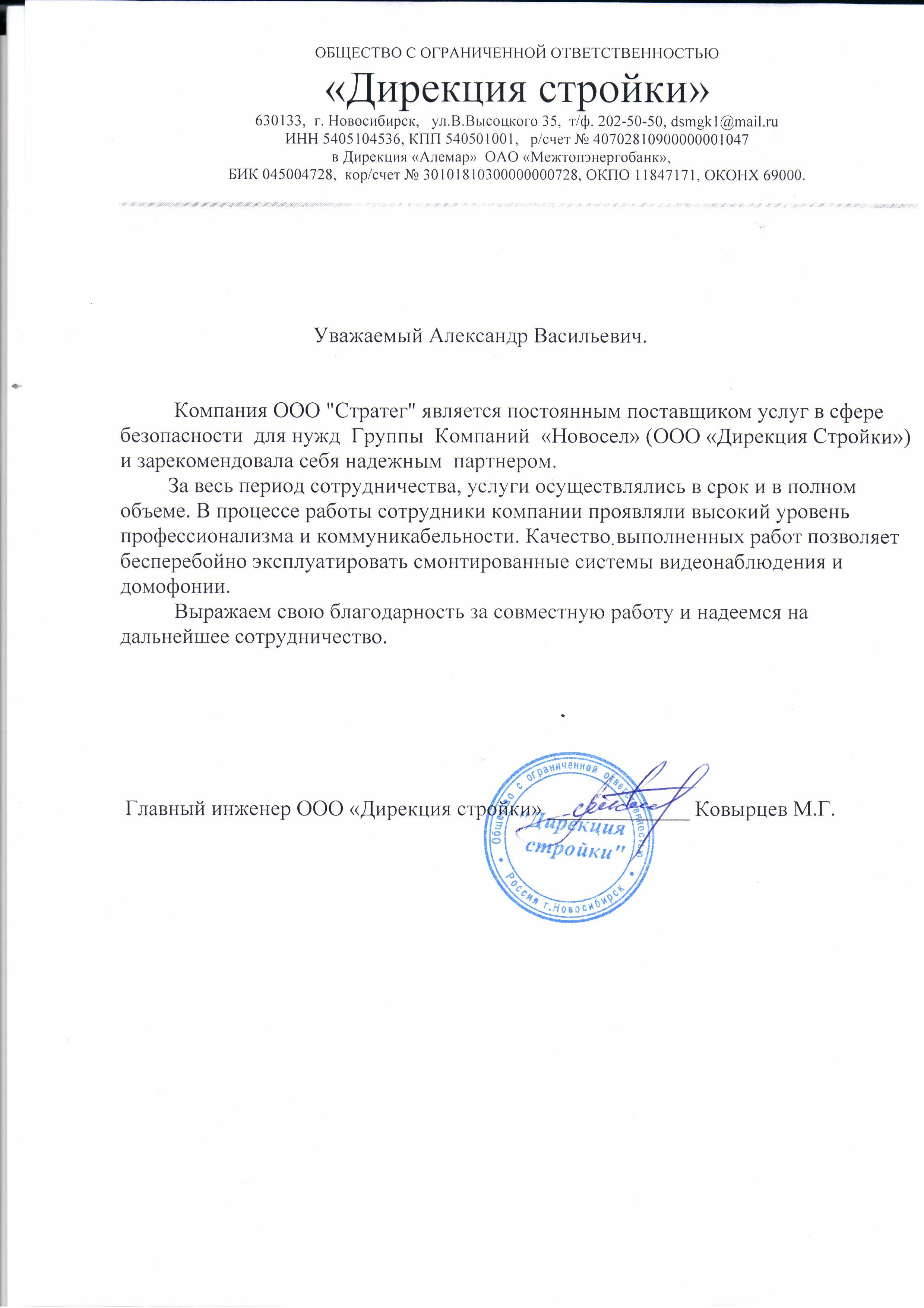 коммерческое предложение на технического обслуживания систем видеонаблюдения